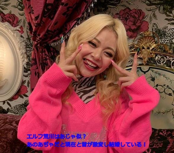 エルフ荒川さんがピンク色のセーターを着てピースをとっている写真