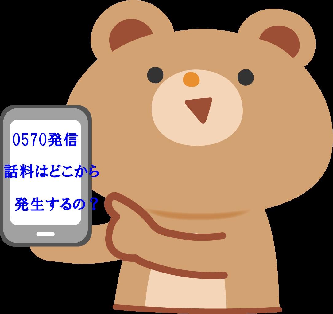 イラストでクマが携帯を持って【0570発信はどこからはっせいするの?】と問いかけているところ