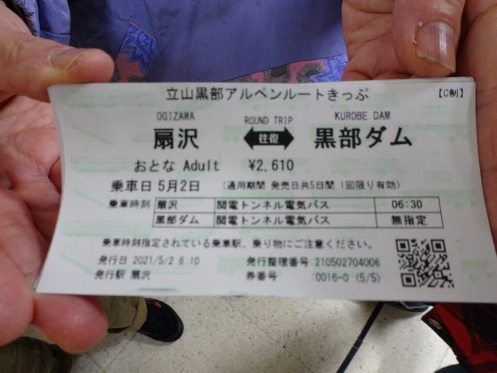 長野県の扇沢駅から黒部ダム行きの切符の写真