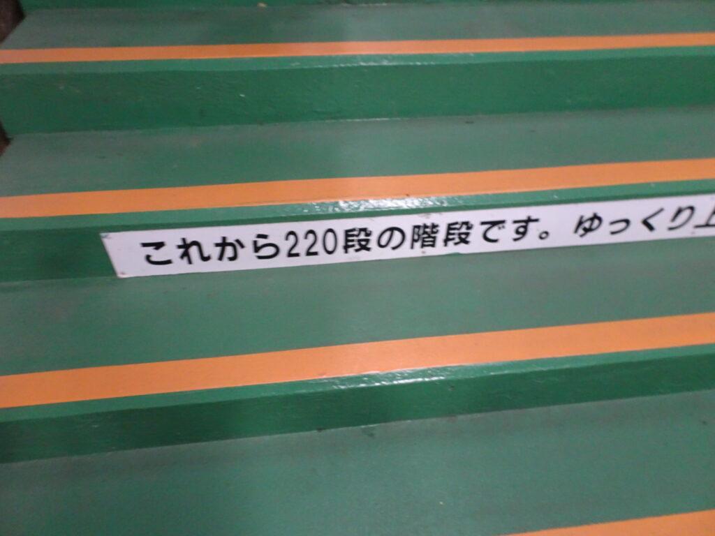 220階段の表示が書かれている