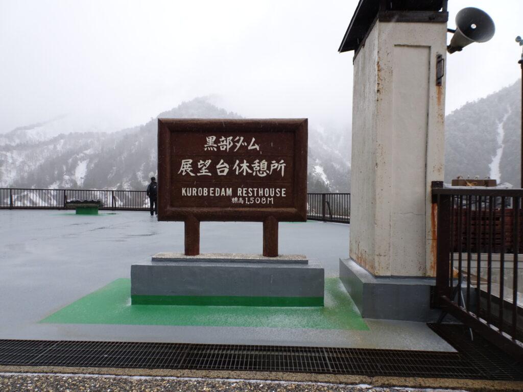 黒部ダムの展望台休憩所の看板