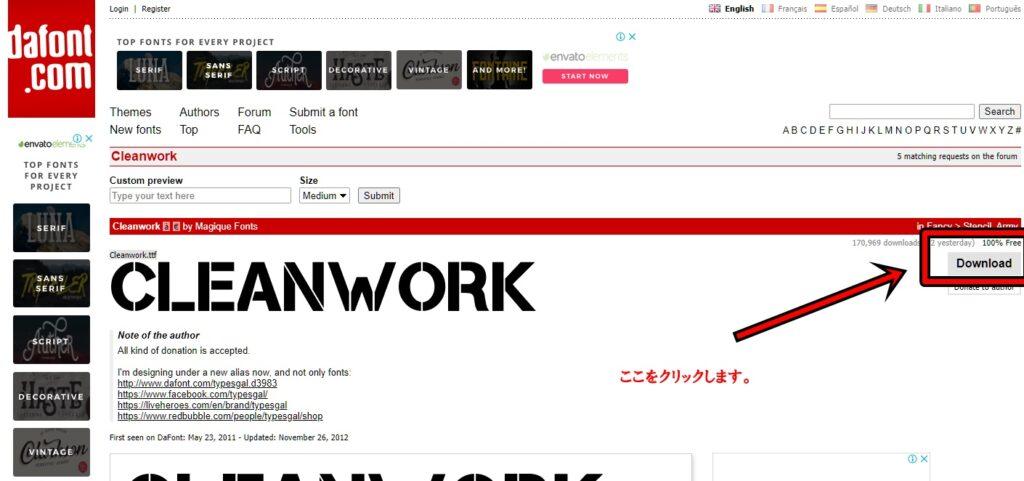 CleanworkのHPサイトの画像でどこにDLボタンがあるか示している画像